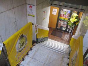渋谷ファイヤー通り店 (Shibuya Fire-dori)