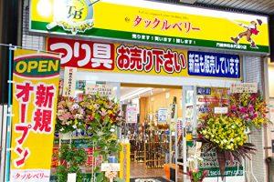 門前仲町永代通り店(Monzen Nakacho Eitai-dori)