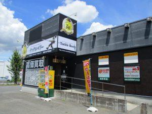 我孫子水戸街道店(Abiko Mitokaidou)