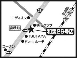 和泉26号店 (Izumi Nijyurokugo)