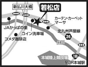 若松店(Wakamatsu)