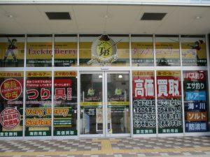 コマーシャルモール博多店(Commercialmall Hakata)