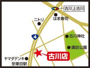 古川店(Furukawa)