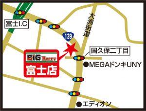 BiG Berry富士店(BiG Berry Fuji)10月23日(土)移転リニューアルオープン