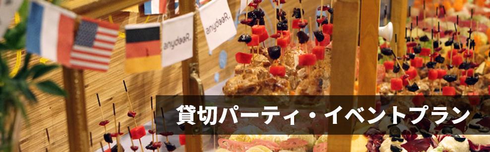 FabCafe Tokyoの貸切イベント&パーティープラン
