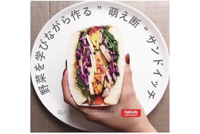 野菜を学びながら作る「#萌え断」サンドイッチ