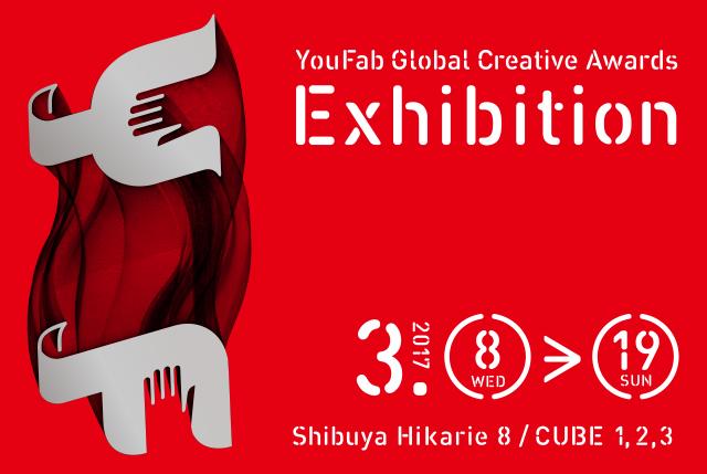 YouFab2016 受賞作品展示会