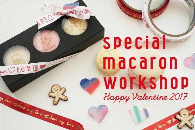 Happy Valentine 2017 世界にひとつだけのSpecial Macaron Workshop!