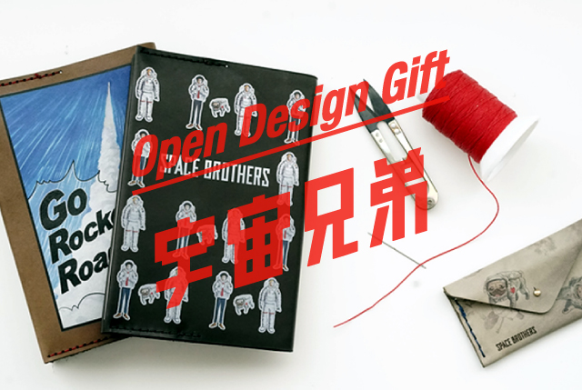 Open Design Gift 宇宙兄弟のオリジナル革小物を作ろう