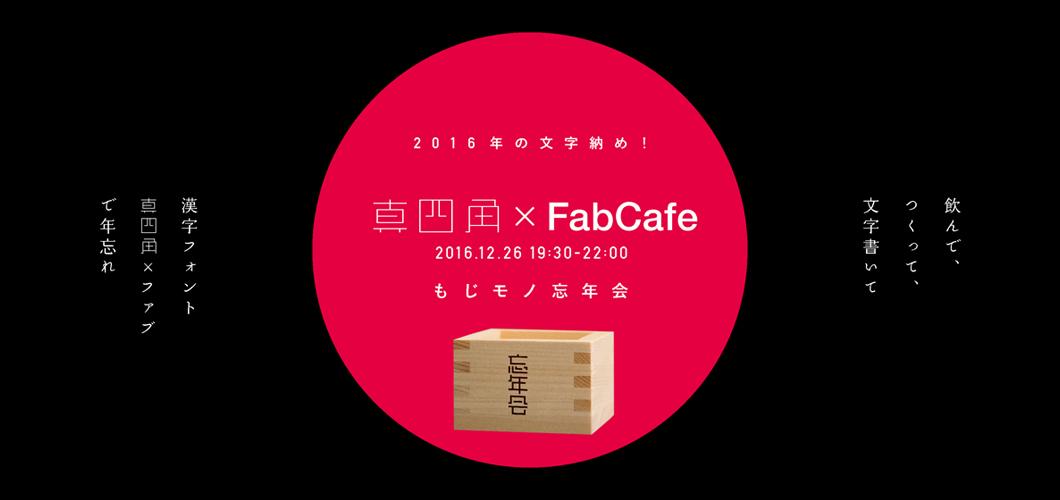 2016年の文字納め! もじモノ忘年会真四角×FabCafe