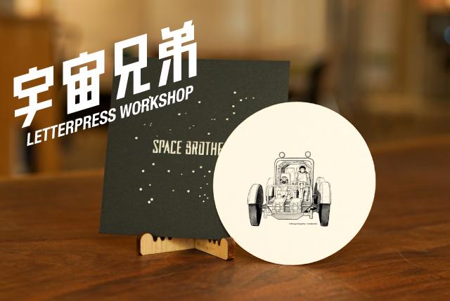 活版印刷でつくる宇宙兄弟ポストカード