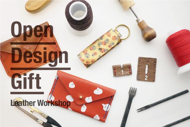 Open Design Gift 革を使って小物作りワークショップ