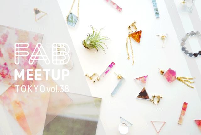 Fab Meetup vol.38 -  Fashion & Accessories -
