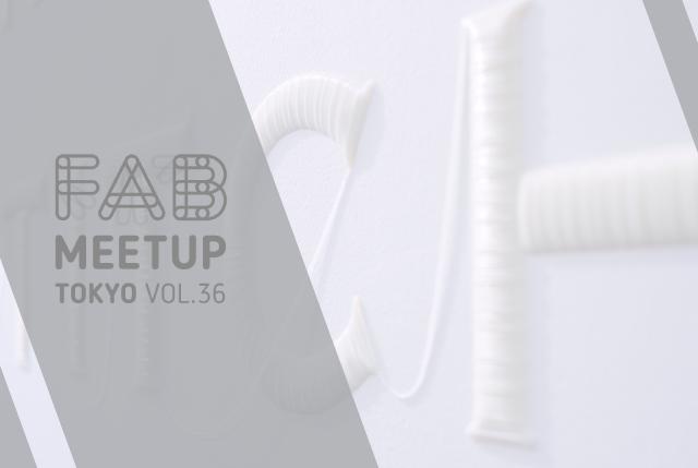 Fab Meetup vol.36  〜触覚×テクスチャ×デザイン〜