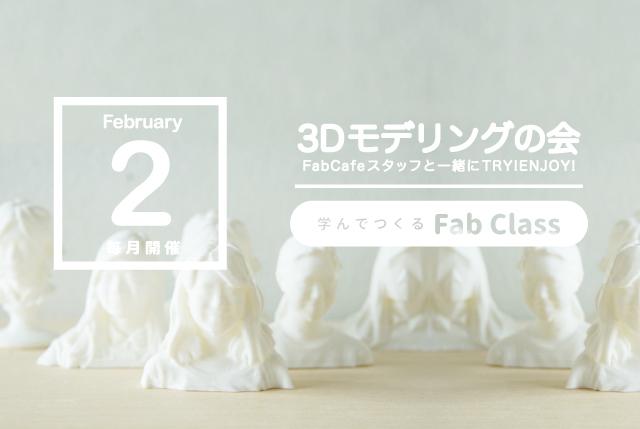 はじめての3Dモデリング教室2月