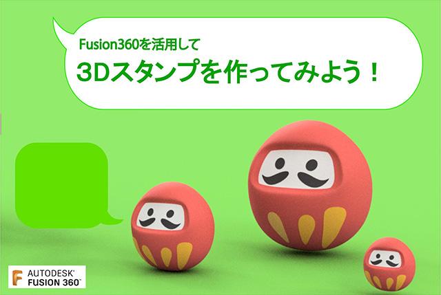 〜3Dスタンプを作ってみよう!〜with Fusion360〜