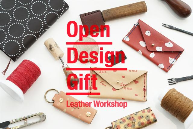Open Design Gift 革を使って小物作りワークショップ For Valentine