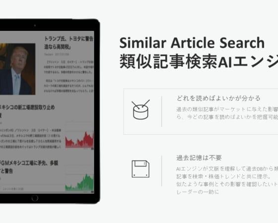 類似ニュース検索エンジン