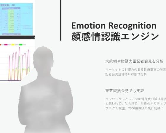 顔感情認識エンジン