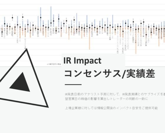 IRインパクト予測エンジン