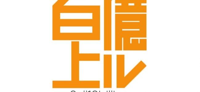 読売テレビ『百億上ル』に出演