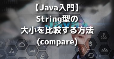 java string compare