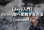 java_string_valueof