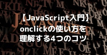 javascript-onclick