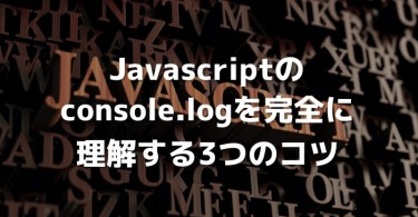 javascript-console-log