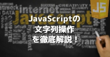 javascript-string-overview-tutorial