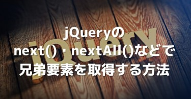 jquery-next-tutorial