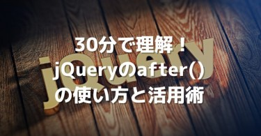 jquery-after-tutorial