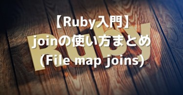 ruby_join1