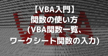 vba_method