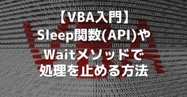 vba_sleep