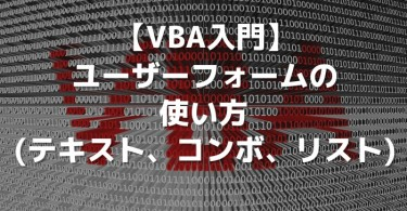 vba_userform