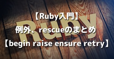 【Ruby入門】例外、rescueのまとめ 【begin raise ensure retry】