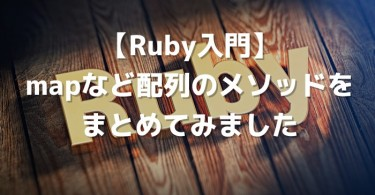 ruby_map2