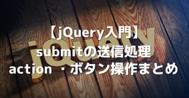 jquery-submit-tutorial2