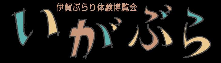いがぶら2014