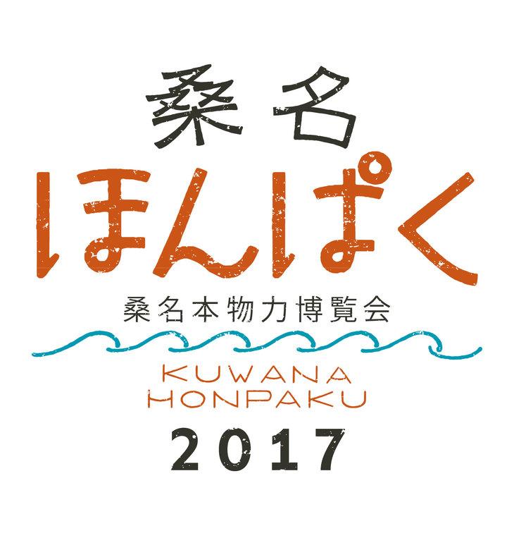桑名ほんぱく2017
