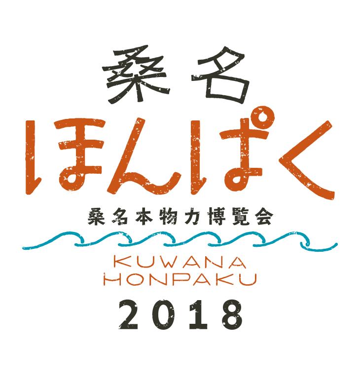 桑名ほんぱく2018