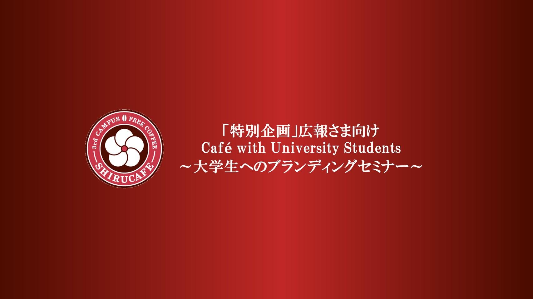 広報さま向け「大学生へのブランディングセミナー」の開催
