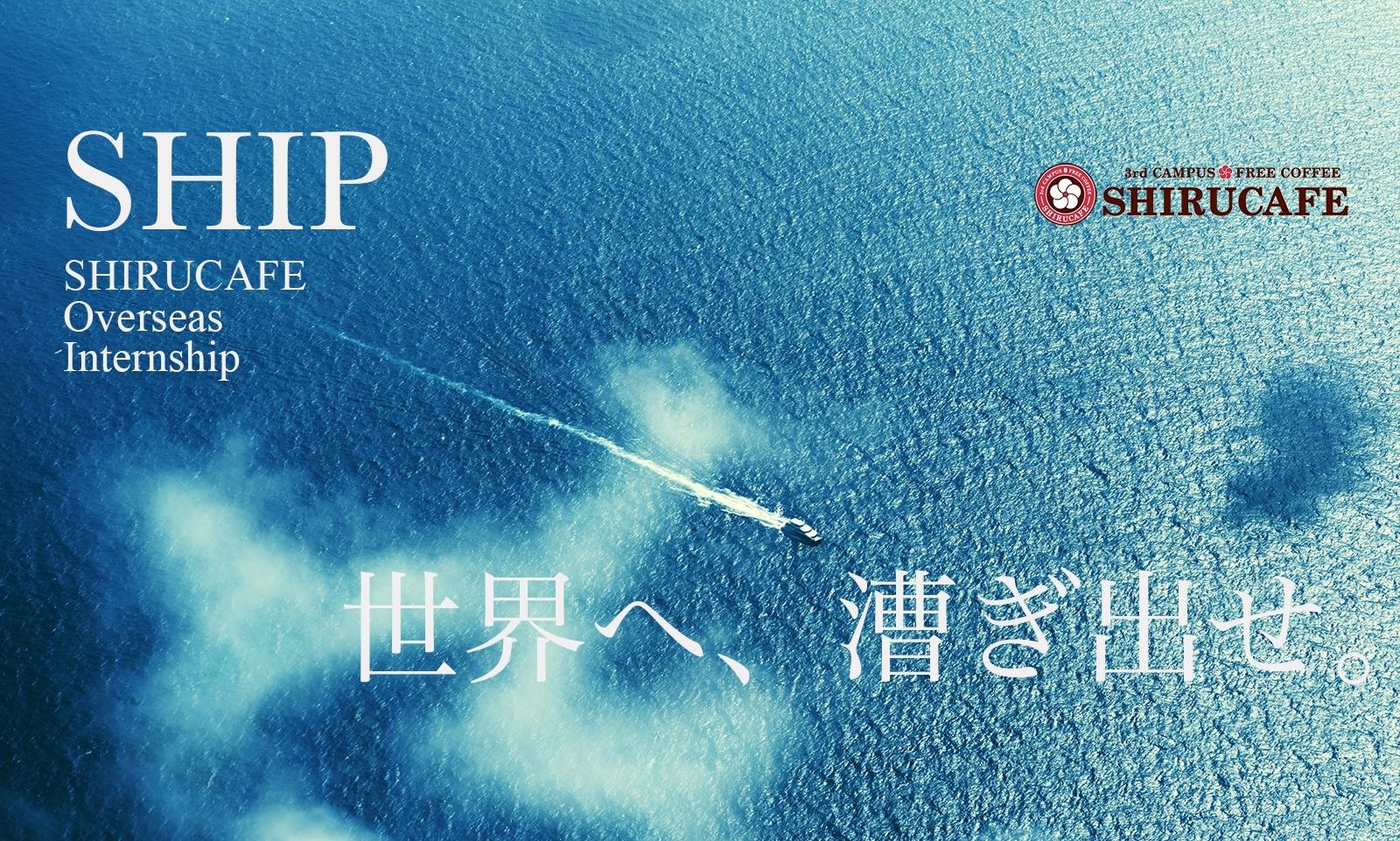 超好待遇海外インターン 「SHIP」インドから開始!