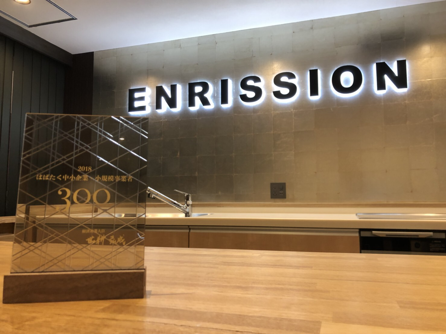エンリッションが経産省に表彰されました!