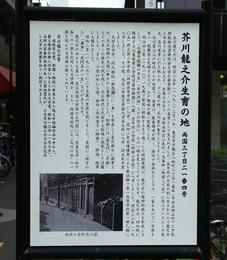 芥川龍之介生育の地の案内板。<br><br>勝海舟誕生の地と距離的に近い。<br>http://sonotoki.info/memos/14<br><br>1892年生まれで、吉川英治と同い年。<br>35歳で亡くなったためか、もうちょっと古い時代の人と思っていた。<br><br>先日、鎌倉の元鶴岡八幡宮に行った時、その案内板に、龍之介夫婦が、一時、元八幡宮の近くに住んでいたと書いてあったので、何となく2度目の出会いという感じ。<br>https://shirophoto.jp/photos/675
