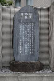【問注所の石碑】<p>鎌倉幕府の裁判事務を行った機関。<br>鎌倉駅西側に問注所の石碑が建っている。</p> <p>問注所初代執事は、公家出身の三好康信。</p>