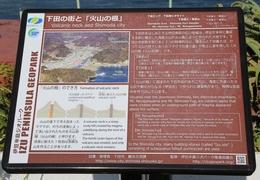 【下田と火山の関係を解説した案内板】<p>下田に来たら目につく「寝姿山」と「下田富士」。<br>こういった地形がどうしてできたかが案内板に書いてある。</p>