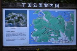 【下田公園案内板】<p>下田城があった下田公園案内板。<br>左が下田城復元模型の写真。</p>