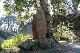【下田城石碑と背後の(伝)天守台】<p>写真中央が下田城の別名、鵜嶋(島)城址の石碑で、背後の土塁が(伝)天守台。<br>現在の(伝)天守台は木々で周囲の見晴らしがあまり良くないが、当時は木々もなかっただろうから、見晴らしがよかったと思う。</p>